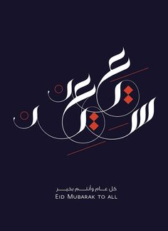 Jude - Arabic Calligraphic Script by Ruh Al-Alam, via Behance Arabic Calligraphy Tattoo, Calligraphy Fonts, Modern Calligraphy, Eid Mubarak In Arabic, Eid Mubark, Typographic Design, Typography, Lettering, Happy Eid