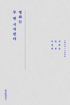 알라딘: 영화는 두 번 시작된다 Book Cover Design, Book Design, Layout Design, Typographic Design, Typography, Lettering, Korean Design, Purple Aesthetic, Advertising Design
