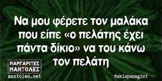 Funny Picture Quotes, Funny Quotes, Humor Quotes, Greek Quotes, Jokes, Lol, Sayings, Instagram, Funny Phrases