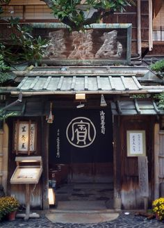 pinterest ~ rosedfq  Buckwheatuckwheat Cakes House, Kyoto, Japan.