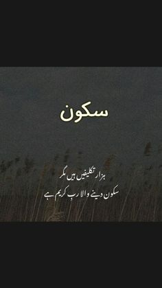 Love Poetry Images, Love Quotes Poetry, Sad Quotes, Best Quotes, Hadith Quotes, Poetry Books, Urdu Poetry, Poetry Pic, College Life Quotes