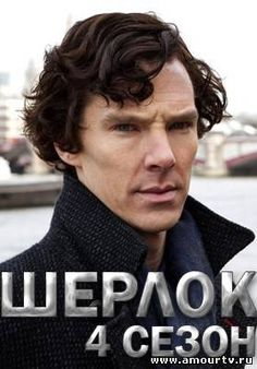 Хороший блог о кино и музыке, а тк же путешествиях: Четвёртый сезон сериала Шерлок скоро?+куда развива...