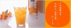 orange juice senbikiya 千疋屋総本店(せんびきや)みかんジュース(2本入)