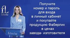 http://700981760.shop.faberlic.com