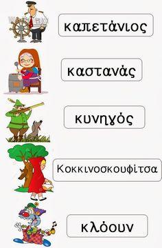 Το πιο ωραίο σχολειο είναι το Νηπιαγωγείο: Λίστα με Λέξεις από Κ