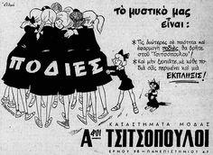 ΣΗΜΑΝΤΡΟΝ: Σχολικές αναμνήσεις από περασμένες δεκαετίες... Vintage Advertising Posters, Old Advertisements, Vintage Ads, Old Greek, Greece Photography, Retro Ads, Old Photos, Teaching, History