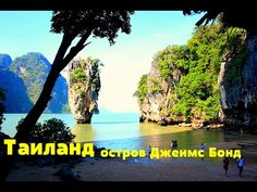 Тайланд остров Джеймс Бонд знаменитая скала на острове Thailand island...
