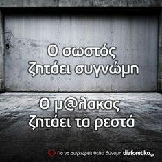 Greek Quotes, Real Man, Wise Words, Life Is Good, Funny, Saints, Mary, Clothes, Outfits
