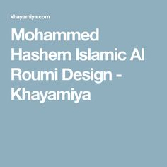 Mohammed Hashem Islamic Al Roumi Design - Khayamiya