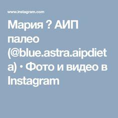 Мария 🍀 АИП палео (@blue.astra.aipdieta) • Фото и видео в Instagram