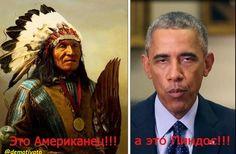 Это американец. А это пиндос. This American. And this Pindos. @BarackObama #USA #America #Obama