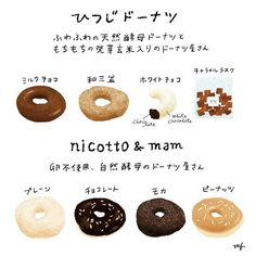 京都、御所南あたりのお気に入りドーナツ2店。ひつじとニコット&マムが打ち合わせの帰り道にあるのでついつい買ってしまいます どちらもとても軽くて脂っこくないので、パクパク食べてしまう…!ひつじさんの方はフワモチ、ニコット&マムさんはフカフカです。キャラメルラスクはhohoemi時代から大好きな定番おやつ◎