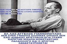 Ο ΜΕΓΙΣΤΟΣ ΔΙΑΝΟΟΥΜΕΝΟΣ ΤΗΣ ΣΥΓΧΟΝΗΣ ΕΛΛΑΔΟΣ ΜΕΡΟΣ Γ-ΓΡΑΦΕΙ Ο ΑΓΓΕΛΟΣ ΓΙΑΝΝΟΠΟΥΛΟΣ