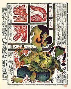 BibliOdyssey: Hong Kong Stencil Prints
