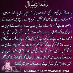 #Khaliq ka qurb #WasifAliWasif #quote #Urdu