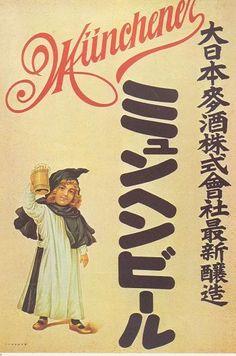 大日本麦酒株式会社最新醸造 ミュンヘンビール