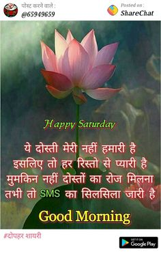 Weekend Days, Happy Saturday, Google Play, Good Morning, Text Posts, Buen Dia, Bonjour, Good Morning Wishes