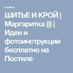 ШИТЬЕ И КРОЙ | Маргаритка ))) | Идеи и фотоинструкции бесплатно на Постиле