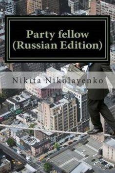 Party Fellow (Russian Edition) 9781500613082 by Nikita Alfredovich Nikolayenko