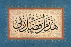 TURKISH ISLAMIC CALLIGRAPHY ART (24) by OTTOMANCALLIGRAPHY, via Flickr