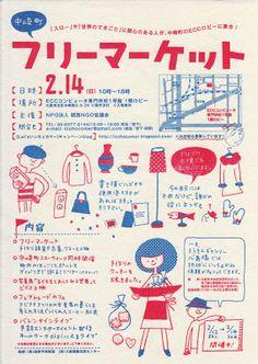 中崎町流行通信: 2/14 フリーマーケットのチラシ配布中