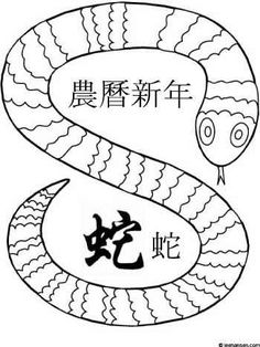 Year of the Snake Chinese New Year Coloring Page
