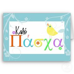 Shop greek easter greeting card created by myslewis. Italian Greetings, Orthodox Easter, Greek Easter, Easter Quotes, Christ Is Risen, Easter Traditions, Holiday Traditions, Easter Wishes, Easter Greeting Cards