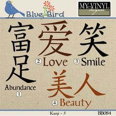 DIGITAL DOWNLOAD ... Kanji Character vectors in AI, EPS, GSD, & SVG formats @ My Vinyl Designer #myvinyldesigner #bluebird