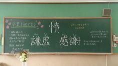 【先生から生徒へ】いつまでも胸に残る卒業前の最後のメッセージ(6枚) | COROBUZZ