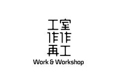 Work & Workshop in Type Japanese Logo, Japanese Typography, Japanese Graphic Design, Typo Logo, Typographic Design, Font Design, Type Design, Identity Design, Brand Identity