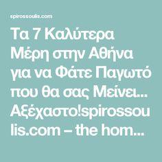 Τα 7 Καλύτερα Μέρη στην Αθήνα για να Φάτε Παγωτό που θα σας Μείνει... Αξέχαστο!spirossoulis.com – the home issue