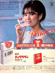 Hi Crown Chocolate Japan Advertising, Retro Advertising, Vintage Ads, Vintage Posters, Old Advertisements, Underwater Photography, Underwater Photos, Film Photography, Wedding Photography