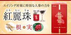 <エバーライフ公式>紅麗珠(こうらいじゅ)|高麗人参 サプリ|通販サイト|ジンセンベリー ジンセノサイド