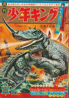 Gamera vs Barugon 1966