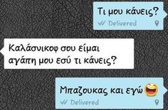 Τρελή αγάπη! Greek Quotes, Boarding Pass, Lol, Humor, Funny, Humour, Funny Photos, Funny Parenting, Funny Humor