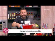 Το Πρωινό: Ο Βασίλης Καλλίδης φτιάχνει χταποδάκι - YouTube Fish Recipes, Videos, Youtube, Youtubers, Youtube Movies