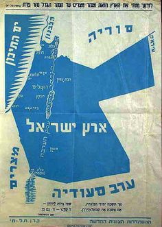 """An Irgun poster (1947) showing """"Eretz Israel"""" (The Land of Israel) in the borders of the 1920 British Mandate for Palestine, before the carving out of the areas West of the Jordan, given to Mecca Sherif Hussein to establish """"Transjordan"""". After its occupation of the West Bank in 1949, it was renamed Jordan."""