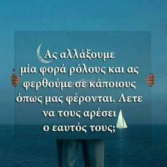 Feeling Loved Quotes, Love Quotes, Greek Quotes, Psychology, Wisdom, Messages, Thoughts, Feelings, Words