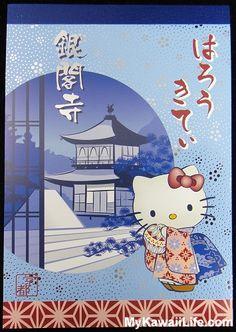 Hello Kitty At Ginkaku-ji Memo Pad from MyKawaiiLife.com