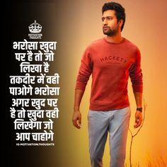 Motivational Pictures For Success, Motivational Quotes In Hindi, Success Quotes, True Quotes, Inspirational Quotes, Desi Quotes, Hindi Quotes On Life, Girl Quotes, Classy Quotes
