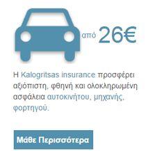 από 26€ Η Kalogritsas insurance προσφέρει αξιόπιστη, φθηνή και ολοκληρωμένη ασφάλεια αυτοκινήτου, μηχανής, φορτηγού.