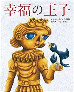 幸福の王子 | オスカー ワイルド, Oscar Wilde, 原 マスミ |本 | 通販 | Amazon