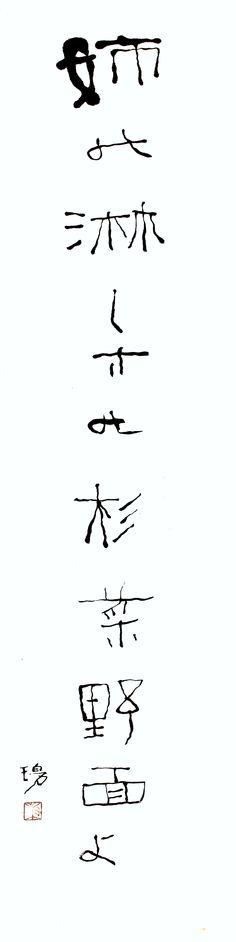 Kawahigashi Hekigotō 河東碧梧桐 (1873-1937), haiku.
