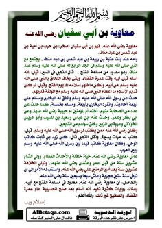 معاويه بن ابي سفيان