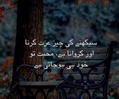 Achi Baatein in Urdu - Achi Quotes in Urdu - Achi Baatein Wallpaper - Urdu Thoughts Urdu Quotes Images, Quotations, Urdu Stories, Urdu Love Words, Urdu Thoughts, Poetry Feelings, Deep Words, Novels, Inspirational Quotes