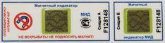 Индикаторы типа МИД — наклейка с размерами 48 х 18 и магнитным элементом размером 9 х 9 мм. Имеет дополнительную секцию 20 х 18 мм. с дублирующимся номером и магнитным элементом размером 9 х 9 мм. Используется для увеличения зоны покрытия защитой в тех случаях, когда использование индикатора МИО затруднено. Имеет модификацию на голографической основе размерами 50 х 20 мм. И дополнительная секция размером 30 х 20 мм.