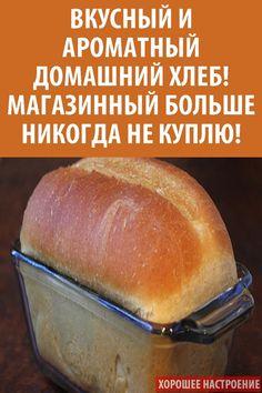 #кулинария #рецепты #выпечка #домашний #хлеб