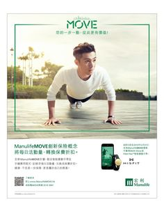 am730 2015-09-02 eNewspaper Ad Design, Graphic Design, Insurance Ads, Ad Sports, Print Ads, Hong Kong, Finance, Advertising, Lipton