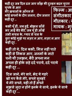Trendy Door Classic Old 51 Ideas Old Song Lyrics, Song Lyric Quotes, Cool Lyrics, Music Lyrics, Hindi Old Songs, Song Hindi, Film Song, Movie Songs, My Love Song