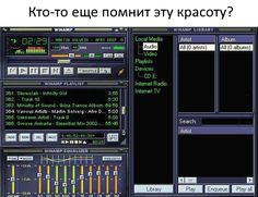 А может кто-то до сих пор пользуется?  #winamp #nostalgy #музыка